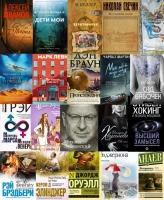 Самые читаемые книги в Латгальской Центральной библиотеке за 2018 год