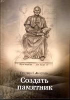 Уникальная книга Г. Амнуэля «Создать памятник» о правдивой истории создания в Москве памятника Иоанну Павлу II