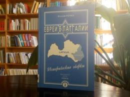 Презентация книги Иосифа Рочко в Латгальской Центральной библиотеке