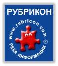 База данных RUBRICON в Латгальской Центральной библиотеке и ее филиалах