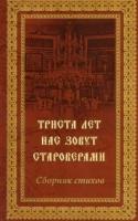 """Библиотека приглашает на презентацию книги """"Триста лет нас зовут староверами"""""""