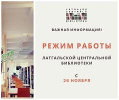 Актуальная информация о работе библиотеки во время чрезвычайной ситуации