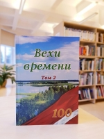 Atvērs dzejas almanaha «Вехи времени» otro sējumu