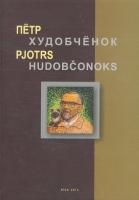 Даугавпилсский художник Петр Худобчёнок передал в дар Латгальской Центральной библиотеке альбом-каталог своих художественных работ