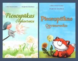 Презентация новой книги Лидии Васараудзе и Евгения Голубева в Детской библиотеке «Зилите»