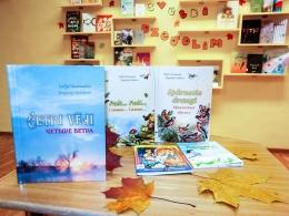 Atvērs Lidijas Vasaraudzes un Jevgeņija Golubeva jaunāko grāmatu bērniem