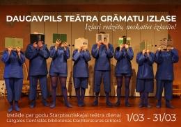 Международный день театра отметят книжной выставкой