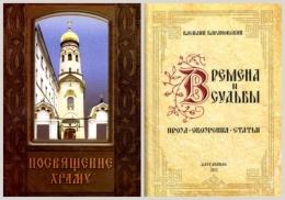 Новые подарочные издания исследователя русского православия Василия Барановского в Латгальской Центральной библиотеке