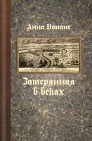 Literārā sestdiena: tikšanās ar dzejnieci Annu Jonāni
