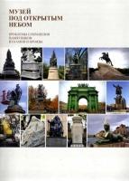 Jauna grāmata par brīvdabas skulptūru un pieminekļu saglabāšanu