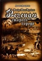 """Sabiedriskā organizācija Latgales Media Centrs uzdāvināja Latgales Centrālajai bibliotēkai un tās filiālēm grāmatas """"Dinaburga-Dvinska-Daugavpils: vecās pilsētas leģendas"""""""