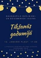 Литературно-музыкальная встреча «Мы повторяем Новый год!»