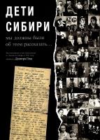 """Bibliotēkas krājumos unikāla grāmata """"Sibīrijas bērni"""" – 1941. gadā no Latvijas uz Sibīriju aizvesto bērnu atmiņas"""