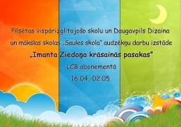 Разноцветные сказки Иманта Зиедониса в Латгальской Центральной библиотеке
