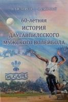 Состоится презентация книги об истории волейбола в Даугавпилсе