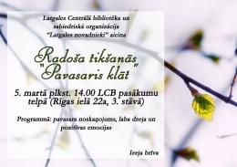 Весенняя творческая встреча общественной организации «Краеведы Латгалии»