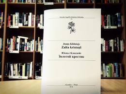 Vērtīgs grāmatas dāvinājums bibliotēkai no Ivara Magazeiņa