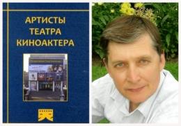 Mūsu novadnieks Krievijas aktieris Sergejs Klanovskis Latgales Centrālajā bibliotēkā