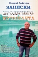 Встреча с музыкантом Евгением Хайрулиным в библиотеке
