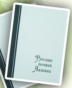 Grāmatas prezentācija: Krievu dzeja Latvijā 20.–21. gadsimta mijā