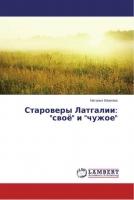 Книжная новинка в фонде библиотеки – «Староверы Латгалии: «своё» и «чужое»»