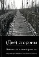 """Grāmatas """"(Divas) puses. Latviešu kara stāsti"""" prezentācija Marka Rotko mākslas centrā"""