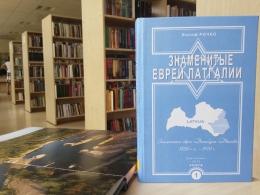 Bibliotēkā atvērs Josifa Ročko grāmatu par slaveniem Latgales ebrejiem