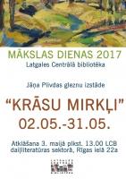 Mākslinieka Jāņa Plivdas personālizstāde LCB daiļliteratūras un nozaru literatūras sektoros