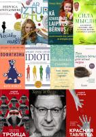 Самые читаемые книги отраслевой литературы в публичных библиотеках Даугавпилса за 2020 год