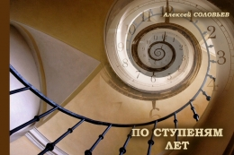 Daugavpilieša Alekseja Solovjova dzejas krājuma prezentācija Latgales Centrālajā bibliotēkā