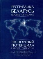Ценный подарок Латгальской Центральной библиотеке от Генерального консульства Республики Беларусь в Даугавпилсе