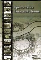 Jauna grāmata par Daugavpils cietoksni Daugavpils bibliotēkās
