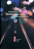 Piedāvājam jauno Anatolija Gallera dzejoļu un dziesmu krājumu